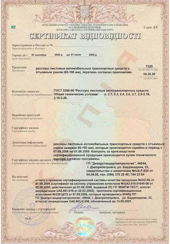 Обязательная косметика к сертификации