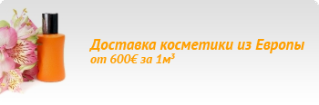 <!--:ru-->Доставка косметики из Европы от 600евро за 1м3<!--:--><!--:en-->Delivery of cosmetics from Europe from 600euro for 1m3<!--:-->